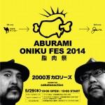 5/29(木) ABURAMI ONIKU FES 2014 脂肉祭