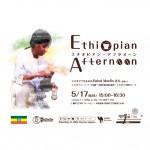 5/17(土)Ethiopian Afternoon(エチオピアン・アフタヌーン)