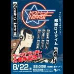8/22(金) サーハビー引っ越し2周年記念 !! 「ベストヒットNIPPON」