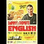 サーハビー英会話教室 「DANNY's DONUTS ENGLISH」