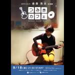 9/18(木) つみきカフェ~我が友よ、Guitar BGM~