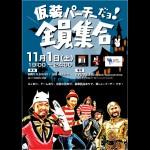 11/1(土) 仮装パーチーだヨ!全員集合 2