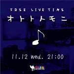 11/12(水) FREE LIVE TIME オトトトモニ 「中鉢正人」