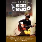 11/20(木) つみきカフェ ~ここで、Guitar BGM~