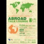 11/24(月祝) 海外に留学したい!海外で仕事がしたい!ABROAD TALK LOUNGE