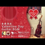 2/12(木) 「金森浩太 Valentine Day Guitar BGM」