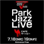 7/18(土)19(日) Park Jazz Live