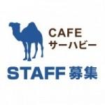 STAFF募集のお知らせ