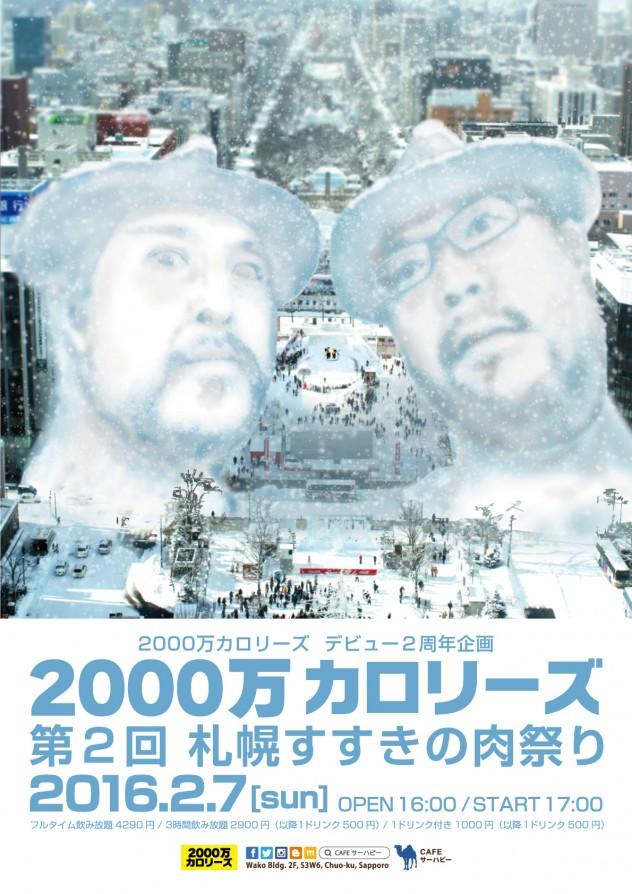 2000万カロリーズデビュー2周年企画 「第2回 札幌すすきの肉祭り」