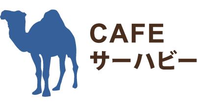 札幌のカフェ CAFE サーハビー