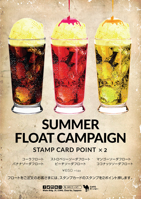SUMMER FLOAT CAMPAIGN