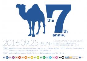 9/25(日) CAFE サーハビー 7周年パーティー