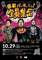 2016/10/29(土)「仮装パーチーだヨ!全員集合」