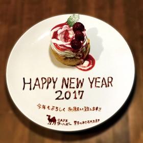 2017年 明けましておめでとうございます。