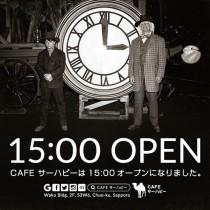 CAFE サーハビーは15:00オープンになりました。