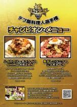 「TVチャンピオン極 〜デブ飯料理人選手権」優勝メニューが登場!
