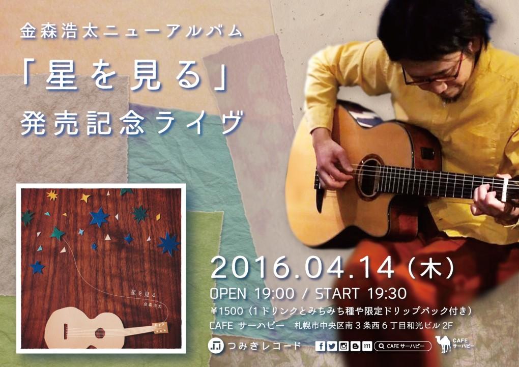金森浩太ニューアルバム 「星を見る」 発売記念ライヴ