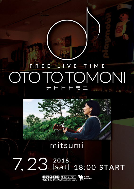 otototomoni-2016-07-23-mitsumi