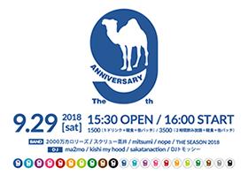 9/29土 「CAFE サーハビー9周年パーティー」